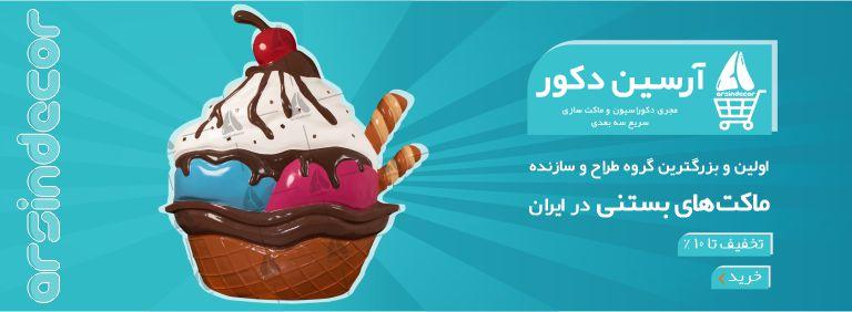 تخفیف ماکت بستنی