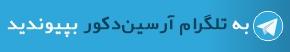 تلگرام آرسین دکور