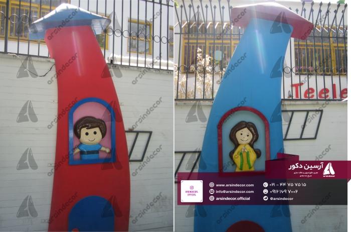 دکوراسیون مهد کودک تیله