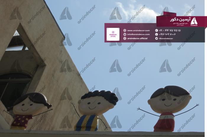 عروسک دیوار مهد کودک