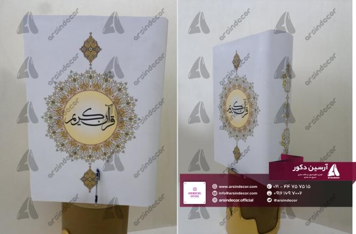 ماکت کتاب قرآن