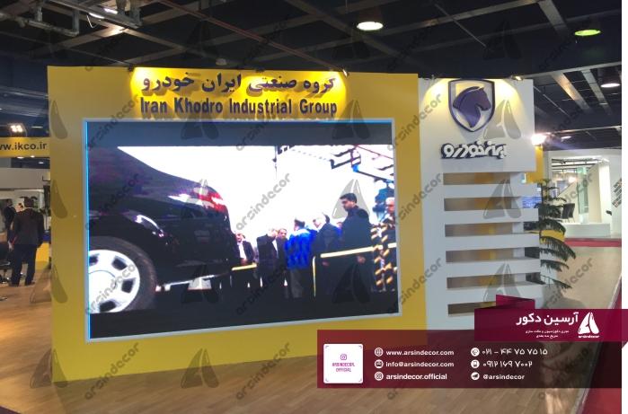 فونت فوم ایران خودرو