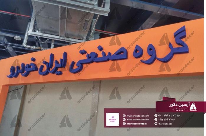 یونولیت استیکر غرفه نمایشگاهی ایران خودرو