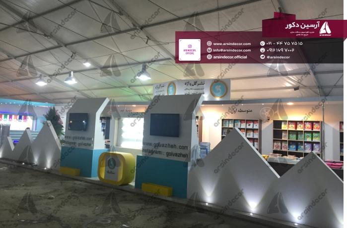 دکور غرفه نمایشگاهی انتشارات