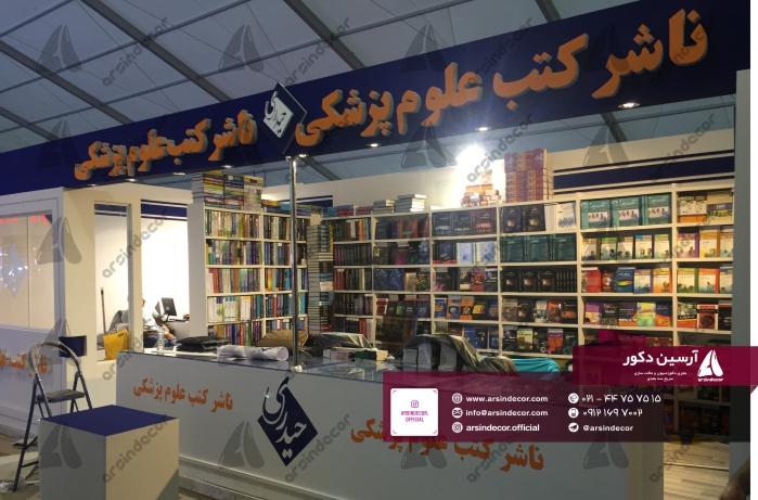 غرفه ساز نمایشگاه کتاب