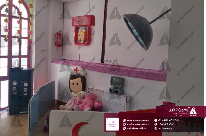 اتاق بهداشت مهد کودک