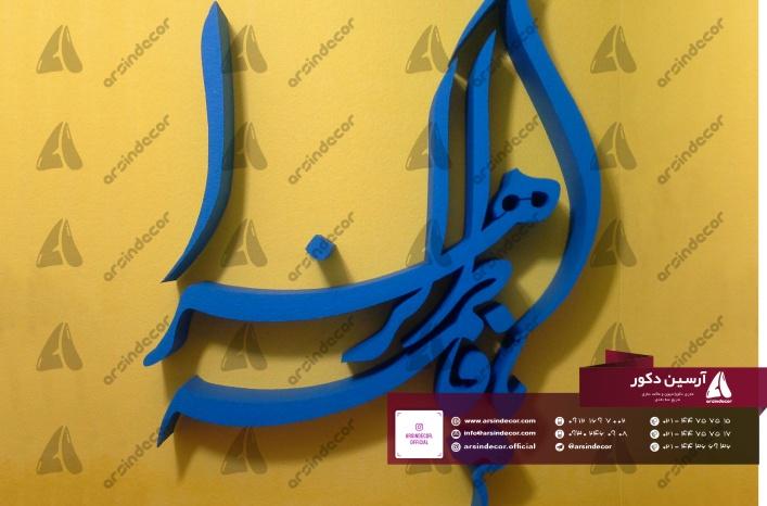 تزیین مولودی حضرت زهرا