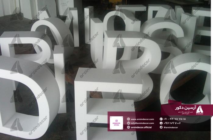 برش حروف فومی