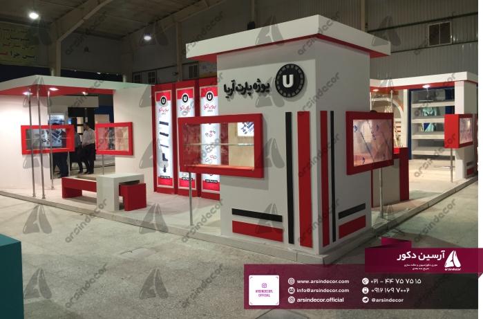غرفه سازی نمایشگاه بین المللی