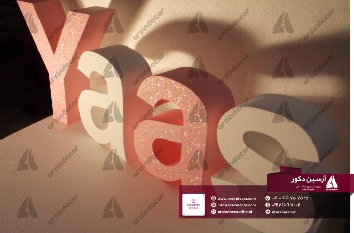 حروف یونولیتی یاس