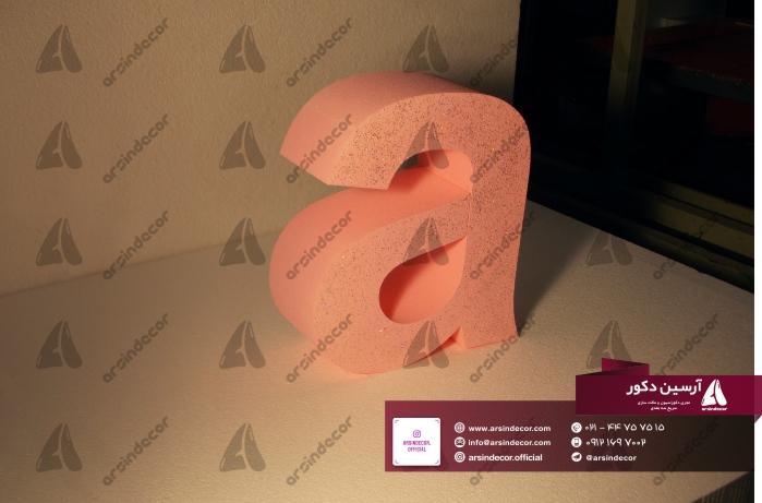 حروف یونولیت