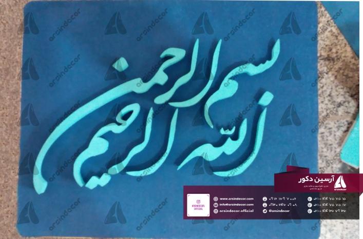 تابلو برجسته بسم الله الرحمن الرحیم