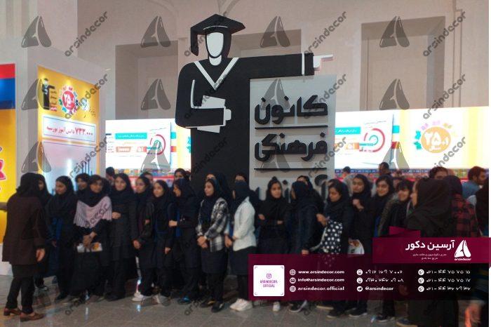 ماکت کانون فرهنگی اموزش