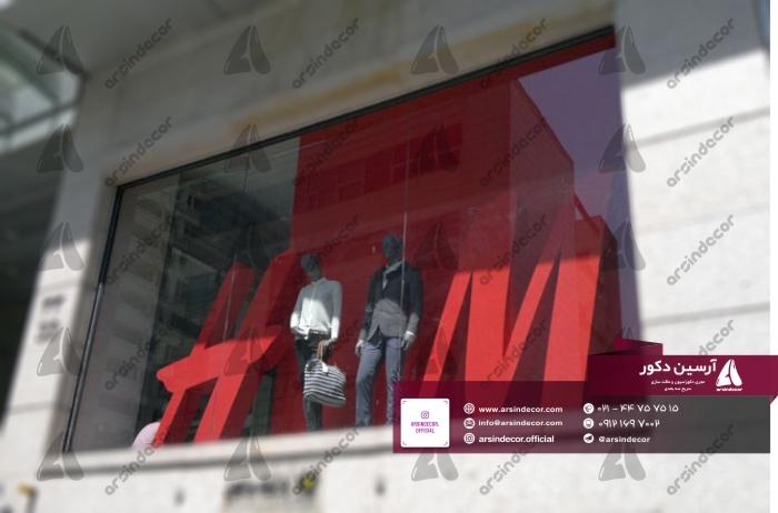 فونت یونولیتی H&M