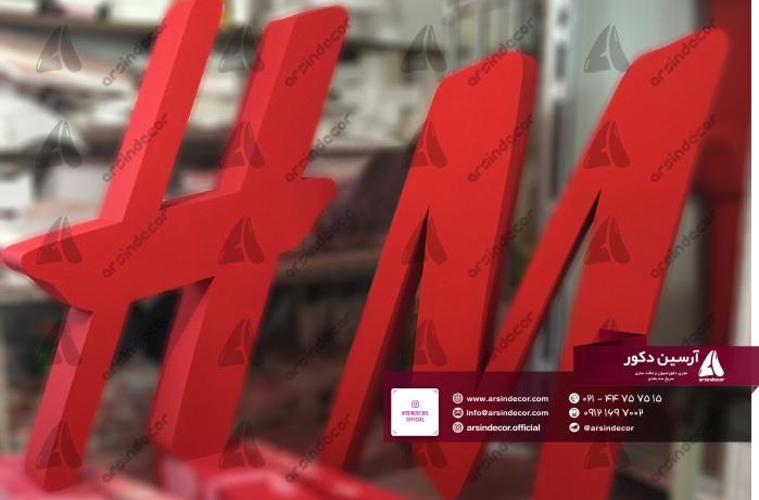حروف فومی H&M