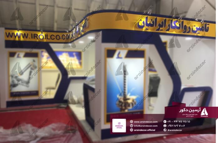 غرفه سازی نمایشگاه ایرانیان