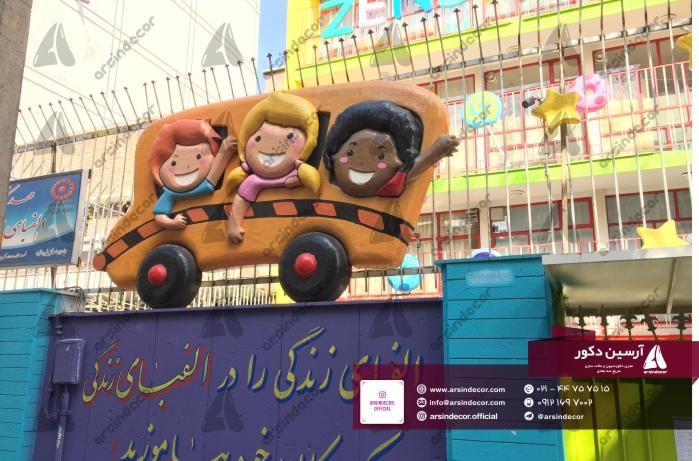 هزینه نقاشی دیوار مهدکودک