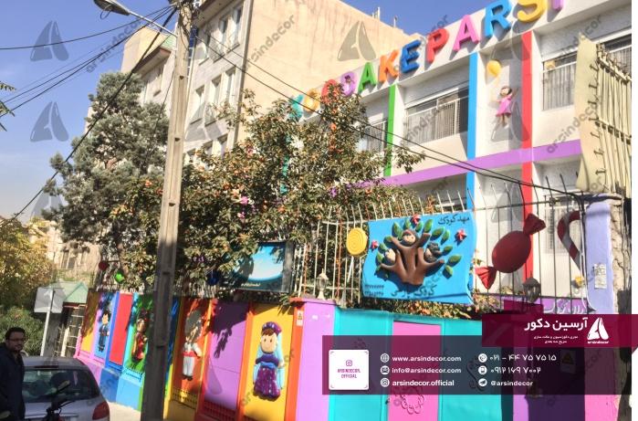 نمای مهد کودک پارسی