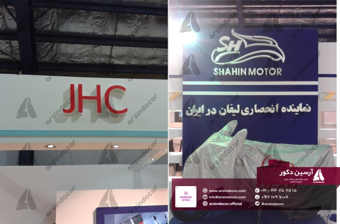 شرکت غرفه سازی در تهران