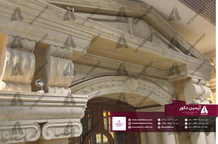 نمای ساختمان کلاسیک