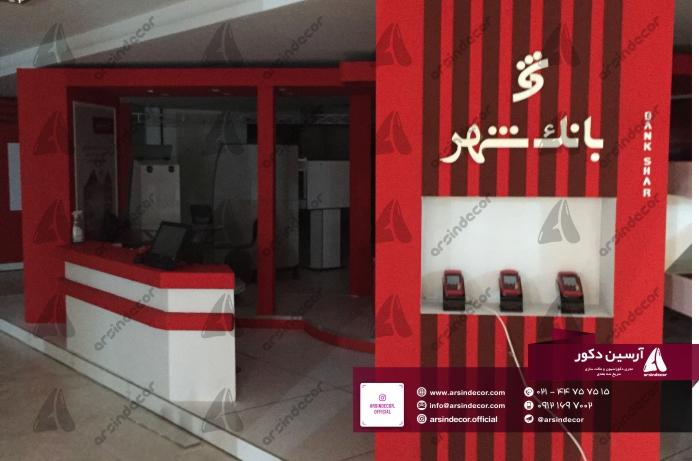غرفه سازی نمایشگاهی بانک شهر