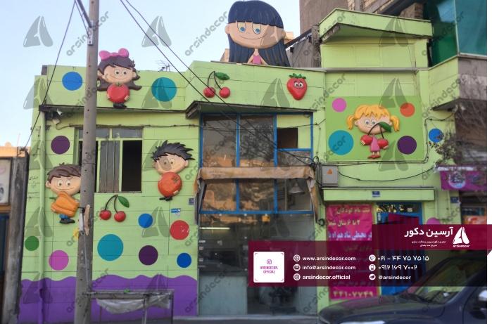 نمای مهد کودک دنیای شادی