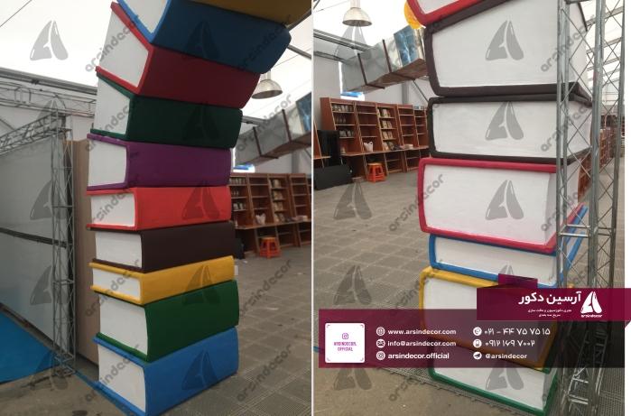 دکور نمایشگاه کتاب