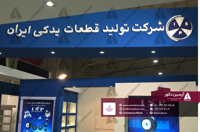 یونولیت استیکر اصفهان