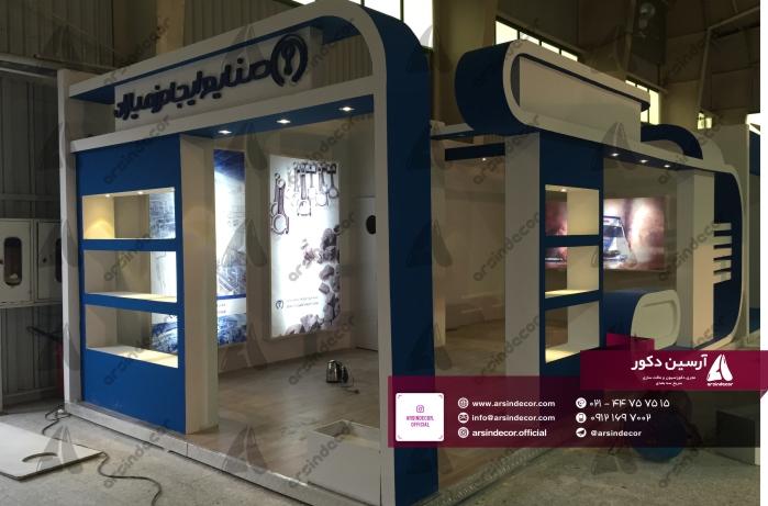 غرفه سازی نمایشگاه اصفهان