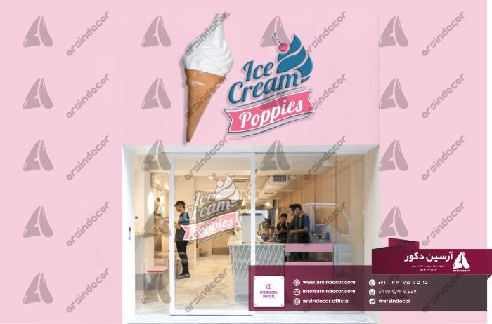تابلو بستنی فروشی