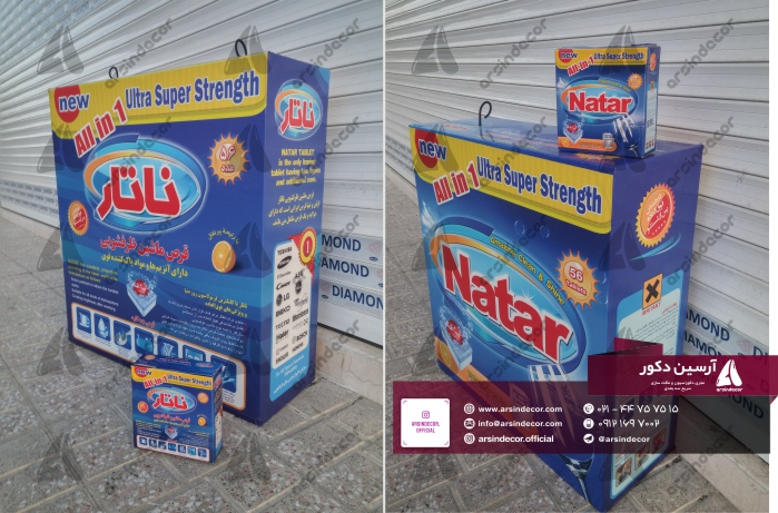 ماکت تبلیغاتی قرص ظرفشویی
