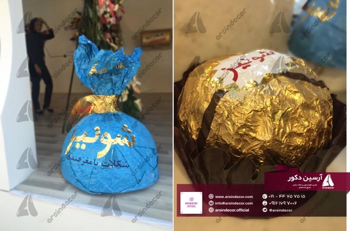 ماکت تبلیغاتی شکلات شونیز