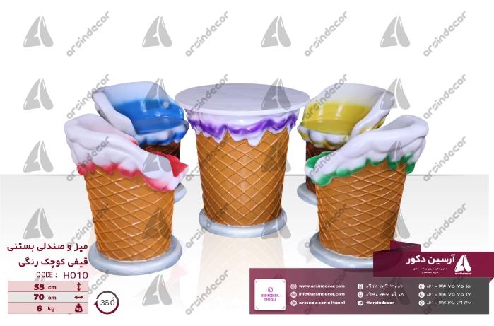 میز و صندلی طرح بستنی قیفی