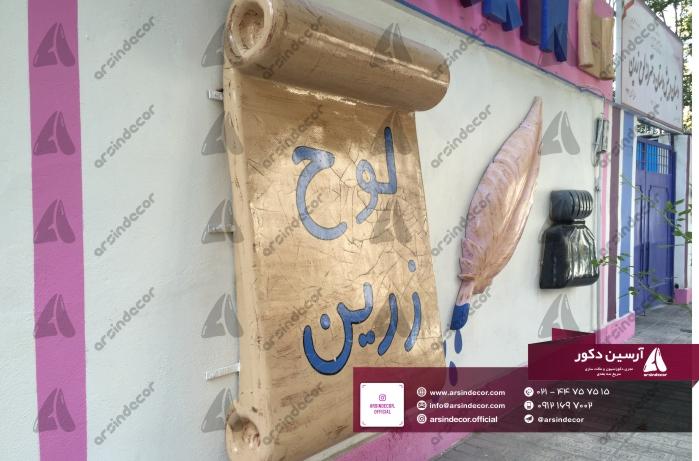 ماکت تبلیغاتی لوح