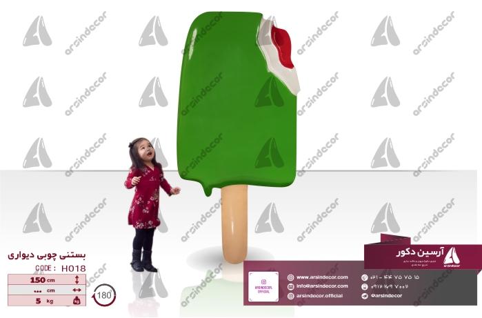 ماکت تبلیغاتی بستنی طالبی دیواری
