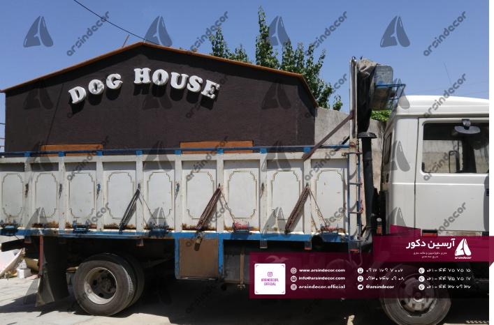 ساخت خانه سگ