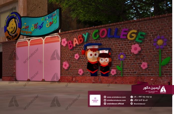 نمای آموزشگاه زبان کانون کودکان برتر