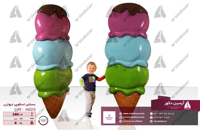 ماکت حجمی بستنی سه اسکوپی
