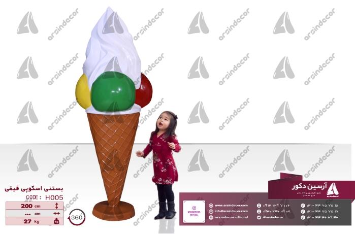 ماکت تبلیغاتی بستنی اسکوپی