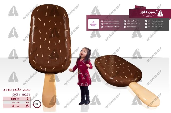 ماکت حجمی بستنی مگنوم