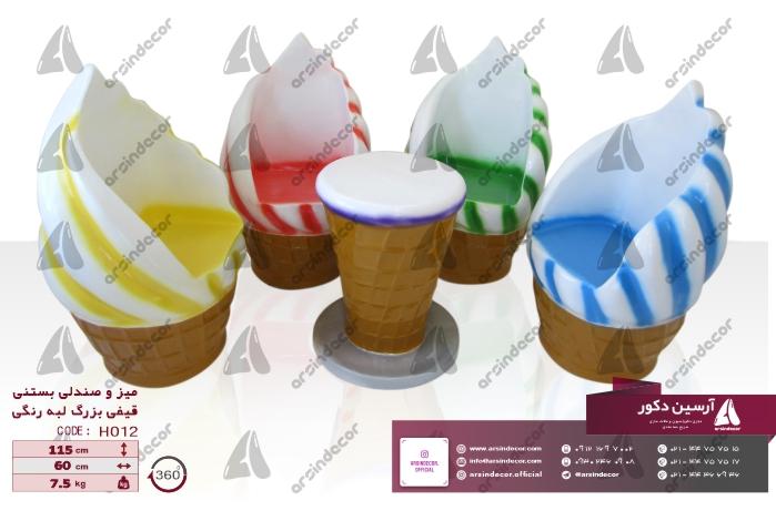 صندلی و میز شکل بستنی رنگی