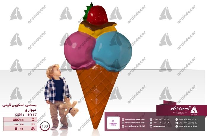 ماکت حجمی بستنی اسکوپی دیواری