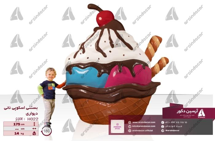 ماکت حجمی بستنی نانی