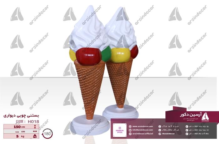 استند رومیزی بستنی قیفی
