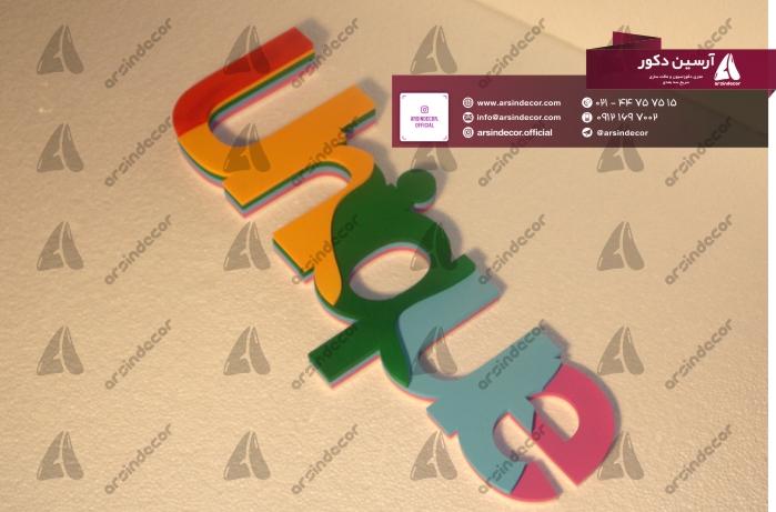 لوگو تبلیغاتی UNIQUE