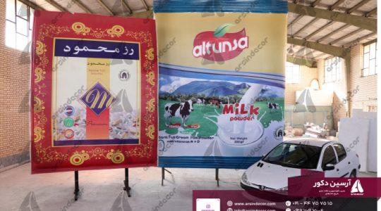 ماکت حجمی شیر خشک و برنج