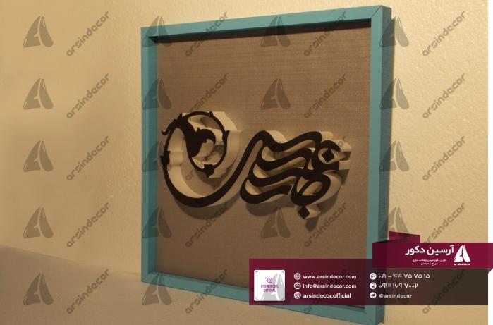 لوگو حجمی باغ موزه عباسی