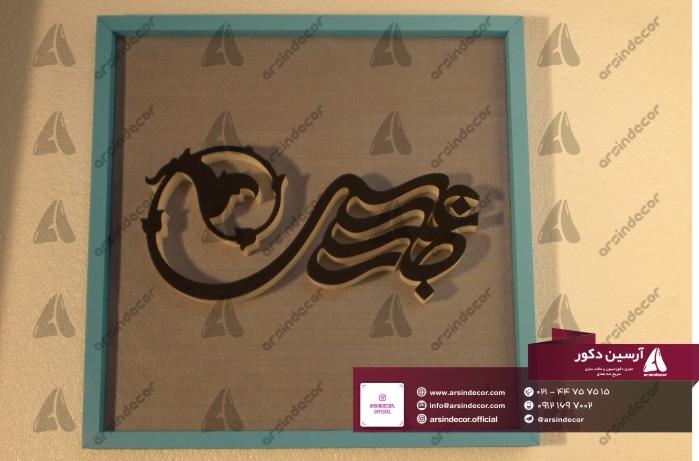 تابلو ساز باغ موزه عباسی
