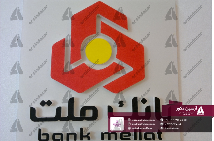 لوگو حجمی بانک ملت