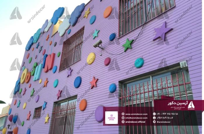 طراحی دیوار مهد کودک